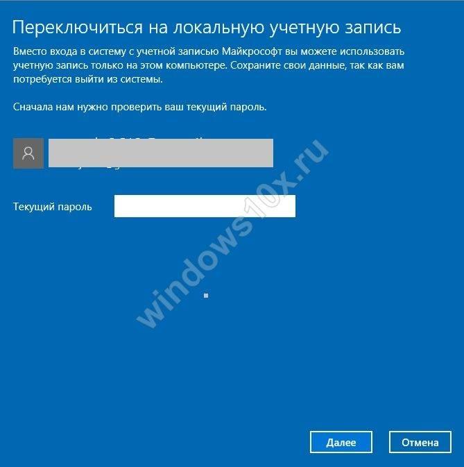 udalit-uchetnuyu-zapis-v-Windows-1-4.jpg