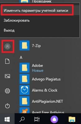 udalit-uchetnuyu-zapis-v-Windows-1-10.jpg