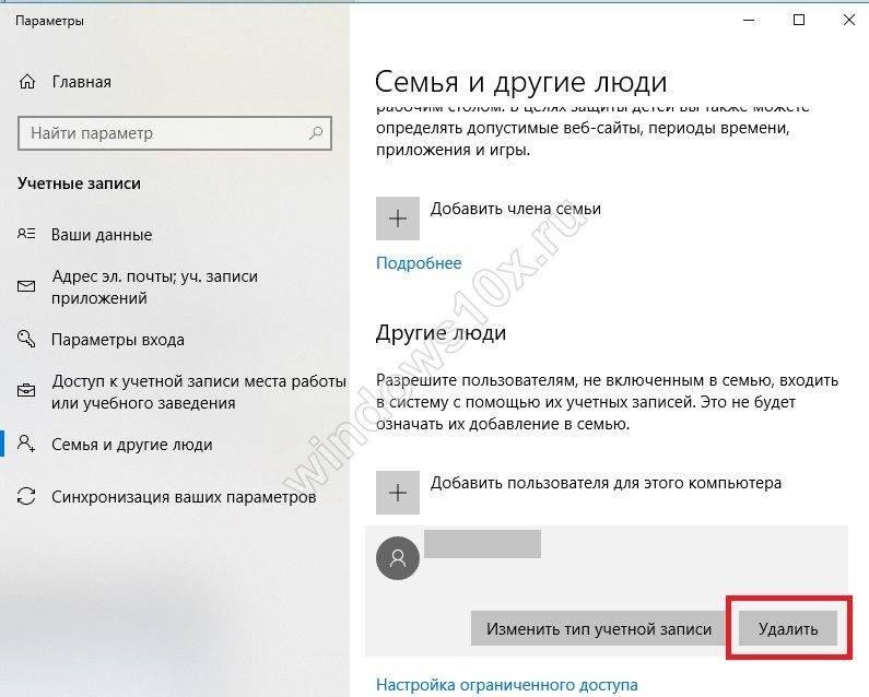udalit-uchetnuyu-zapis-v-Windows-1-13.jpg