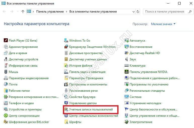 udalit-uchetnuyu-zapis-v-Windows-1-15.jpg