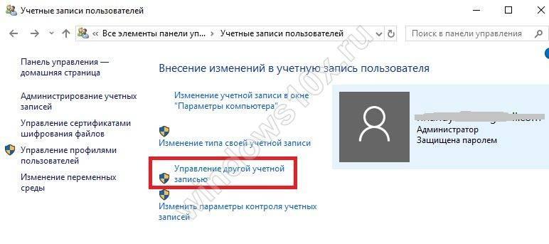 udalit-uchetnuyu-zapis-v-Windows-1-16.jpg