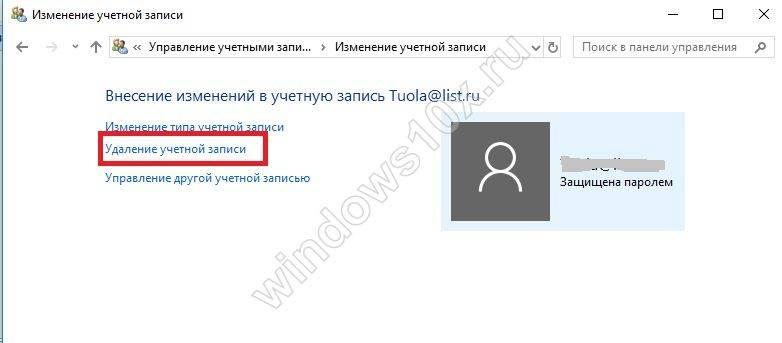 udalit-uchetnuyu-zapis-v-Windows-1-18.jpg