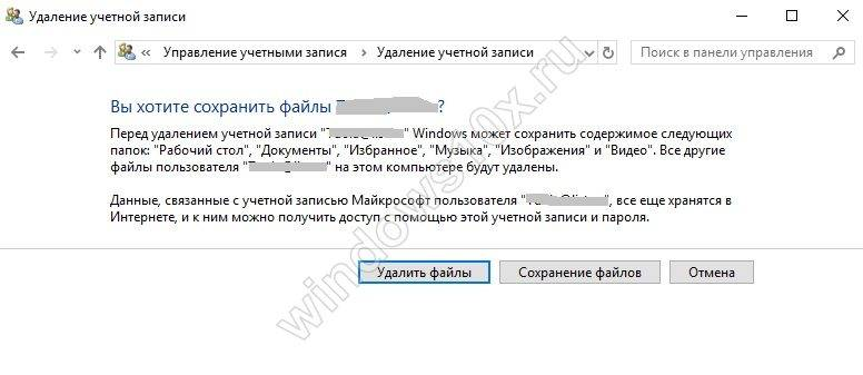 udalit-uchetnuyu-zapis-v-Windows-1-19.jpg
