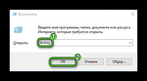 Komanda-DxDiag-v-Vypolnit.png