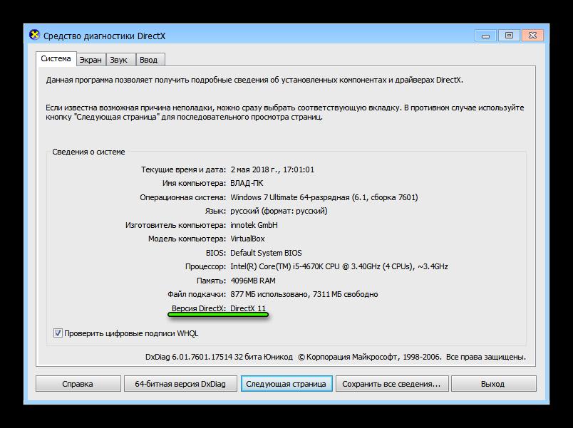 Aktualnaya-versiya-DirectX-dlya-Windows-7.png