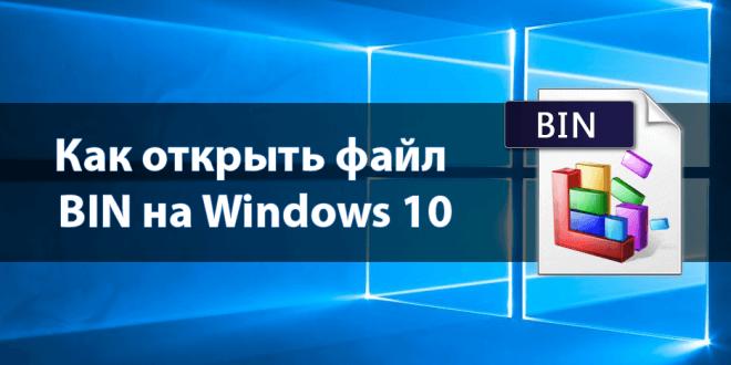 Kak-otkryt-fajl-BIN-na-Windows-10-660x330.png
