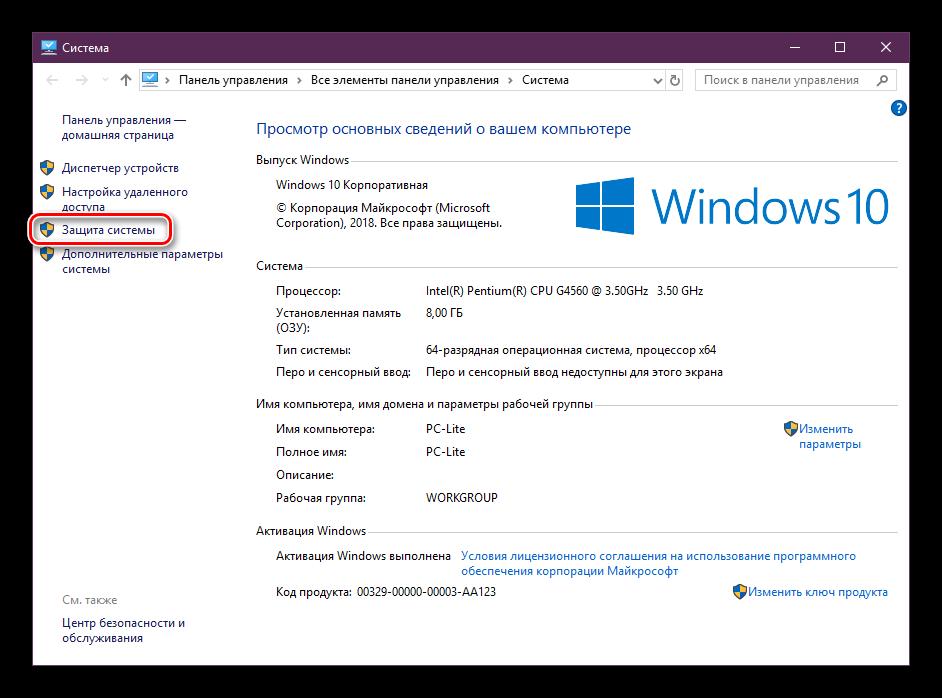 Pereyti-k-zashhite-sistemyi-Windows-10.png