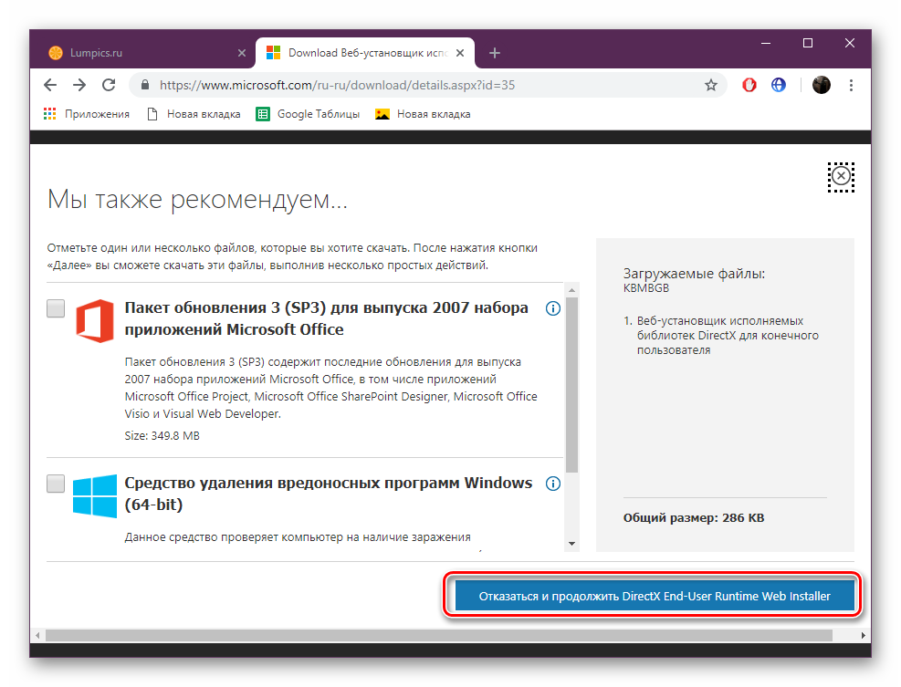 Podtverdit-skachivanie-DirectX-dlya-Windows-10.png