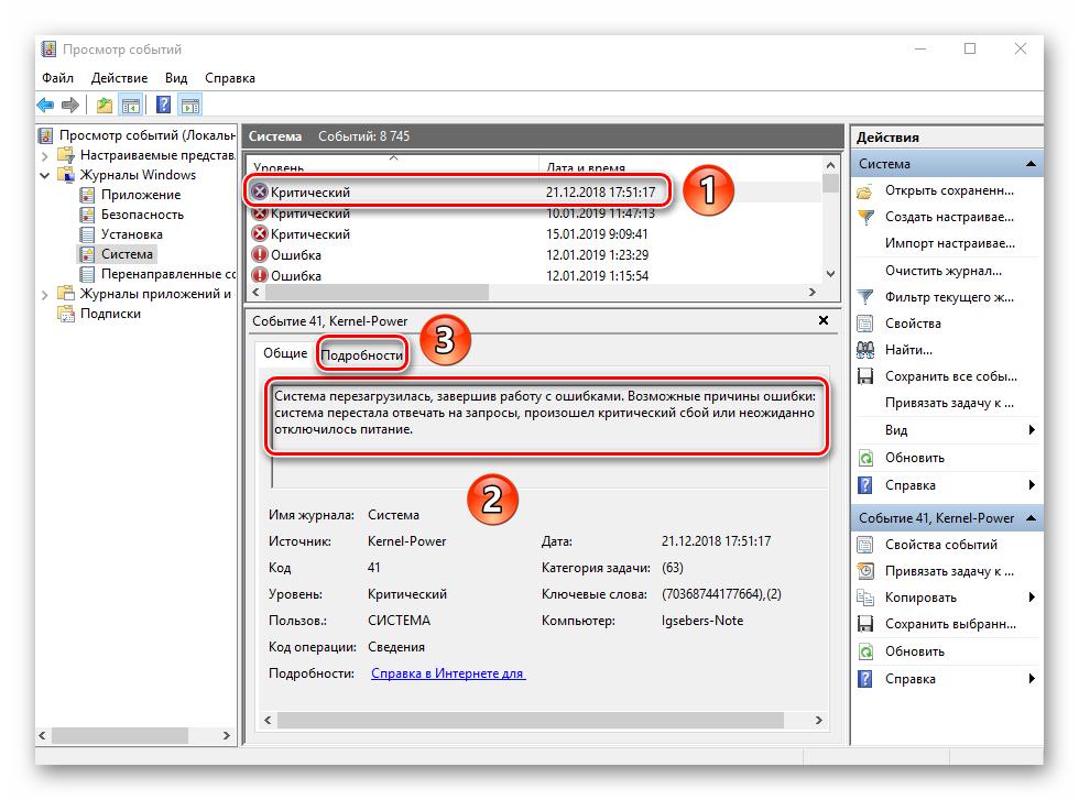 Primer-kriticheskoy-oshibki-v-zhurnale-sobyitiy-v-Windows-10.png