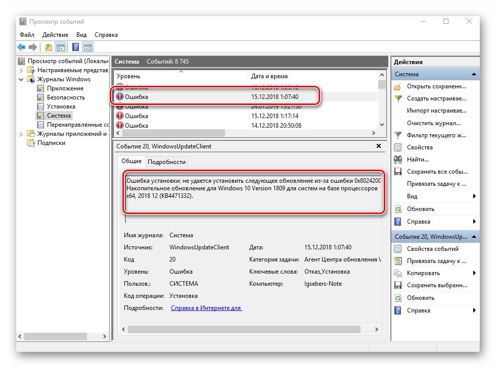 Primer-standartnoy-oshibki-v-ZHurnale-sobyitiy-v-OS-Windows-10.png