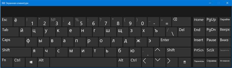 Ekrannaya-klaviatura-v-polnom-sostave.jpg