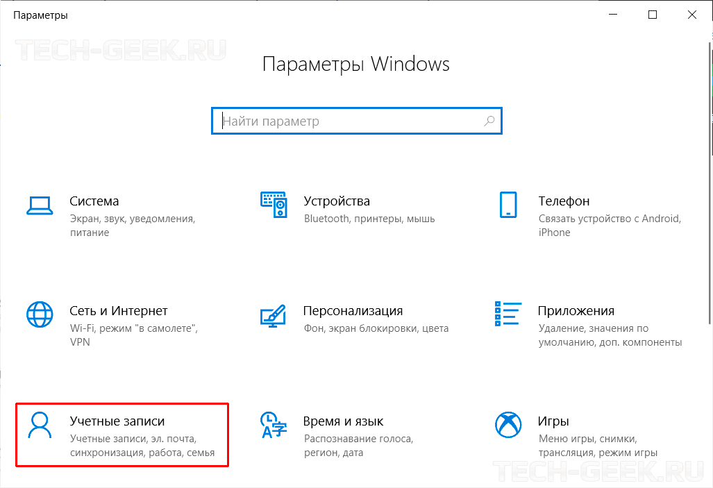 Fix-Copy-Paste-Not-Working-Windows-Settings-Accounts.png