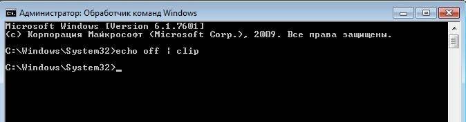 очистка-буфера-обмена-windows-7-10.jpg