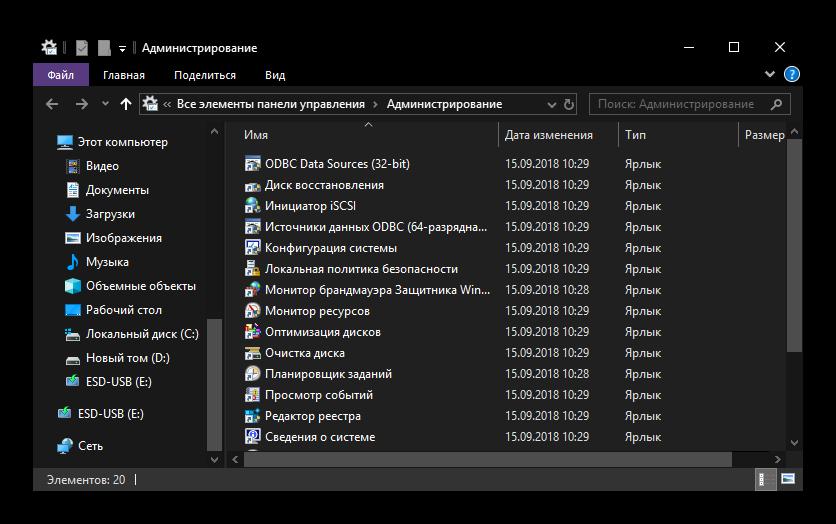Sredstva-Administrirovaniya-zapushhenyi-cherez-Komandnuyu-stroku-Windows-10.png