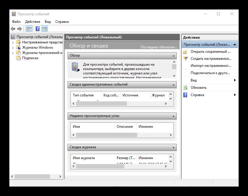 Prosmotr-sobyitiy-cherez-komandnuyu-stroku-Windows-10.png