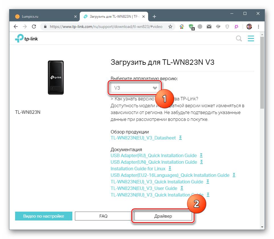 Vybor-apparatnoj-versii-programmnogo-obespecheniya-Wi-Fi-USB-adaptera-TL-WN823N-na-oficzialnom-sajte.png