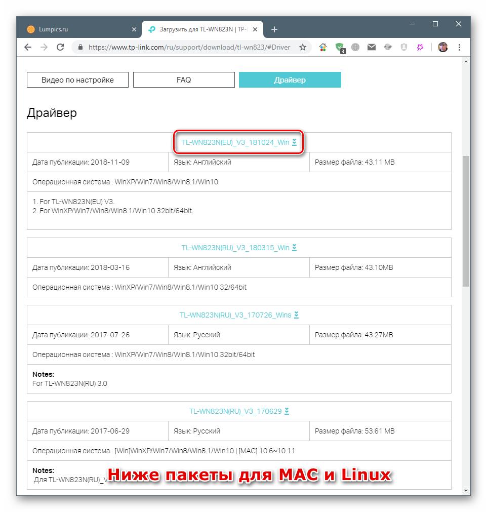 Vybor-paketa-drajverov-dlya-Wi-Fi-USB-adaptera-TL-WN823N-na-oficzialnom-sajte.png