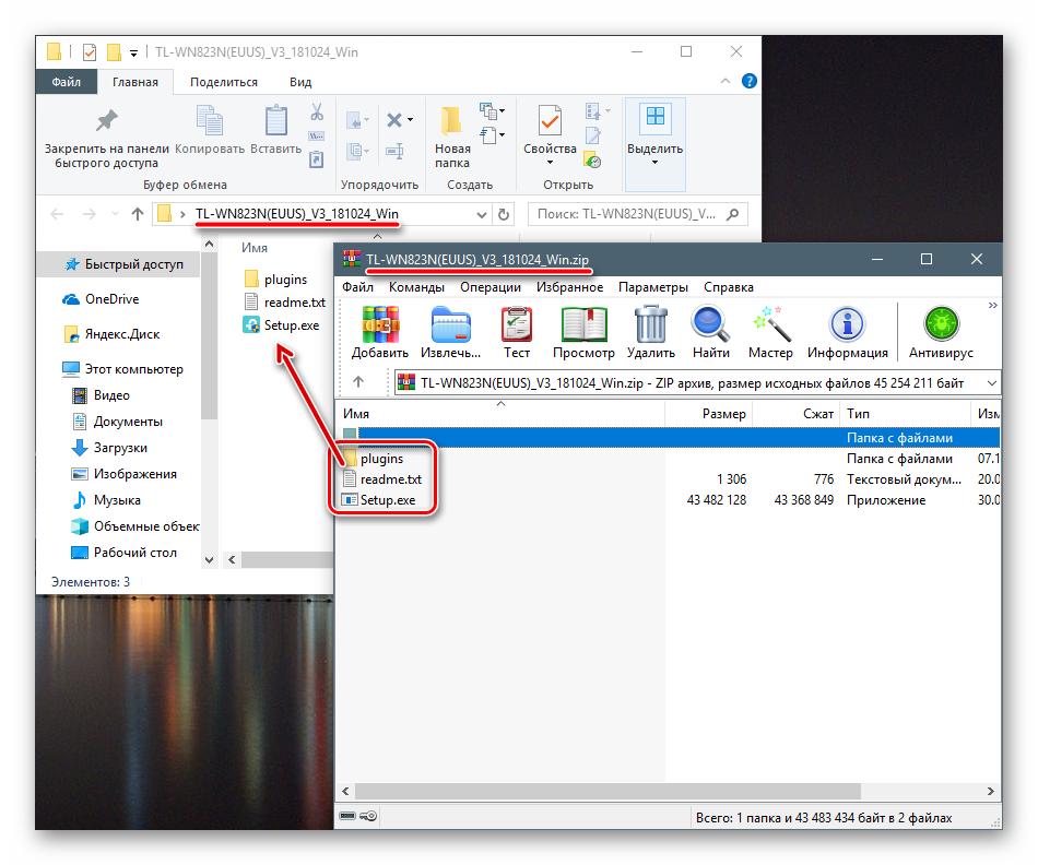 Raspakovka-paketa-drajverov-dlya-Wi-Fi-USB-adaptera-TL-WN823N-v-pogotovlennuyu-papku.png