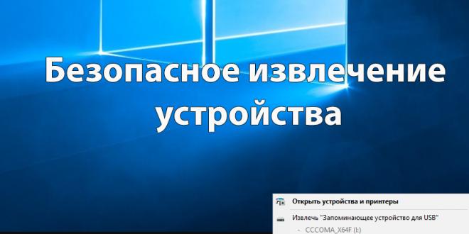 Bezopasnoe-izvlechenie-ustrojstva-v-Windows-10-1-660x330.png