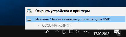 Kak-bezopasno-izvlech-fleshku-iz-kompyutera-Windows-10.png