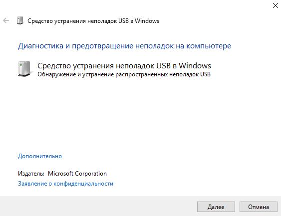 Bezopasnoe-izvlechenie-ustrojstva-v-Windows-10.png