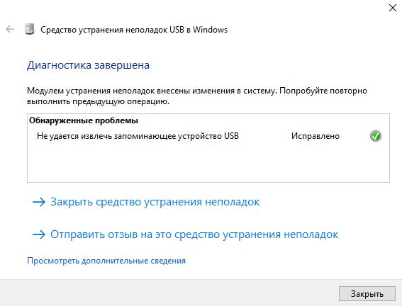 Sredstvo-ustraneniya-nepoladok-USB-v-Windows.png