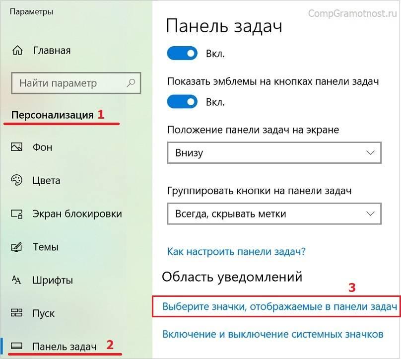 Personalizatsiya-Panel-zadach-Vyberite-znachki-otobrazhaemye-v-paneli-zadach.jpg