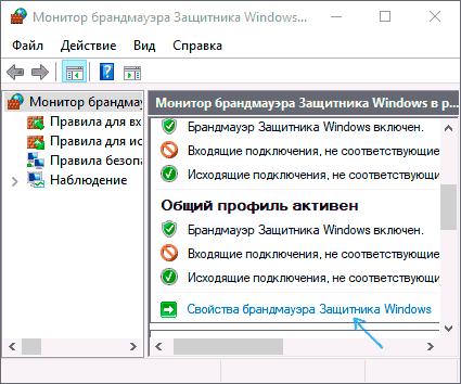 advanced-firewall-settings-windows-10.png