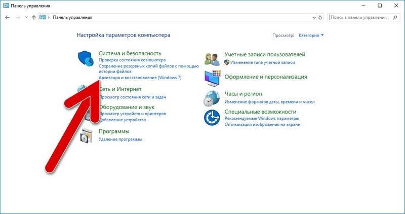 sistema-i-bezopasnost-panel-upravleniya-windows-10.jpg