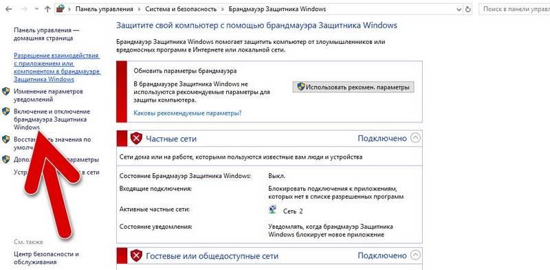 ssylka-vklyucheniya-i-vyklyucheniya-brandmauera-zashhitnik-windows-10.jpg