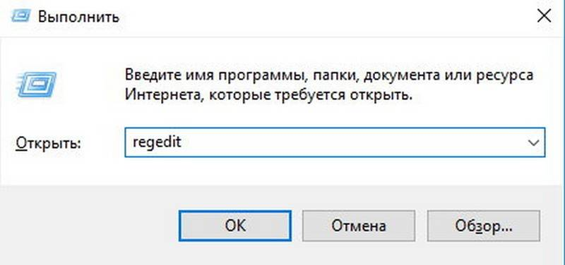 vypolnit-regedit-windows-10.jpg