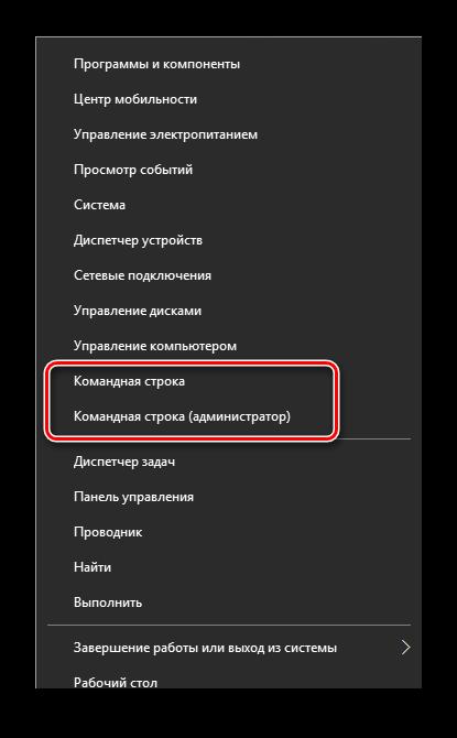 Komandnaya-stroka-windows-8-i-10.png