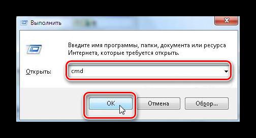 Vvod-komandyi-cmd.png