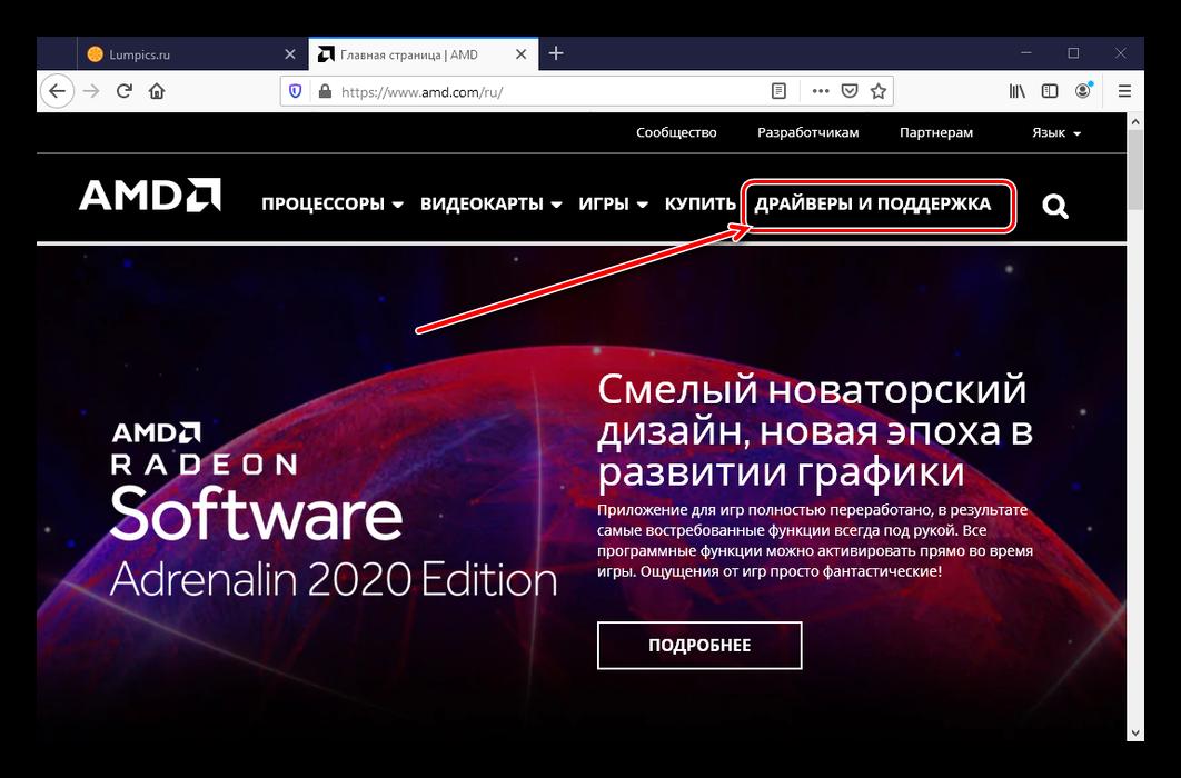 otkryt-drajvery-i-podderzhku-na-sajte-amd-dlya-polucheniya-softa-amd-high-definition-audio-device.png