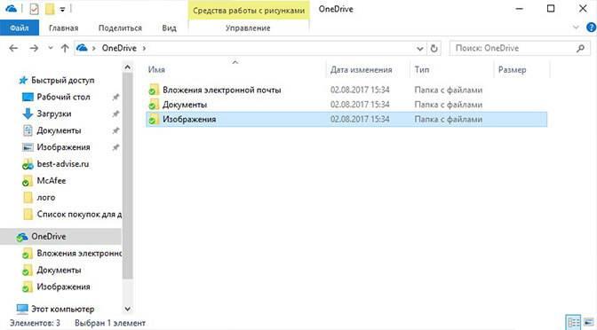 chto-takoe-onedrive-v-windows-10.jpg