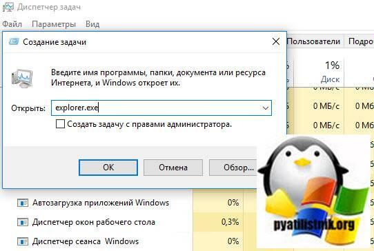 Zapusk-explorer.exe_.jpg