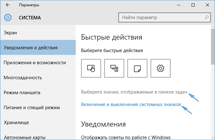 enable-tray-icons-windows-10.png