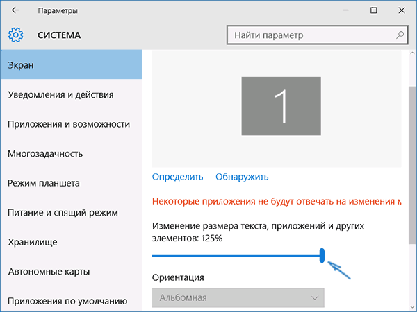 screen-scaling-windows-10.png