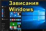 pochemu-zavisaet-Windows.png