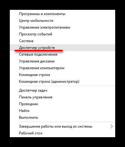 Otkryitie-dispetchera-ustroystv-cherez-kontekstnoe-menyu-Puska-v-Vinodovs-10.png