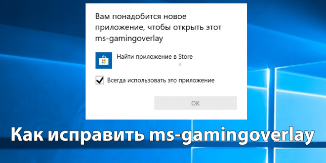 Kak-ispravit-ms-gamingoverlay-windows-10-660x330.png