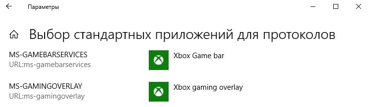 Kak-otklyuchit-ms-gamingoverlay-Windows-10.png
