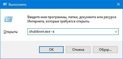 shutdown.exe-a.jpg