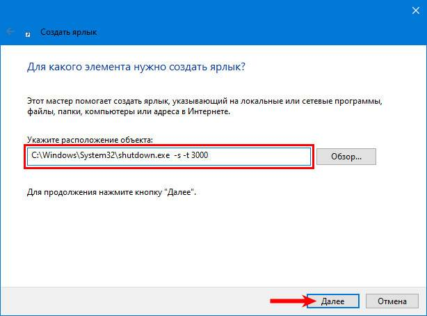 Put-do-utility-C-Windows-System32-shutdown.exe-s-t-T.jpg