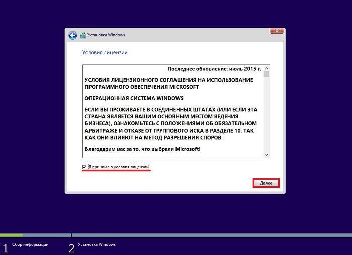 Install_Windows_10_7.jpg