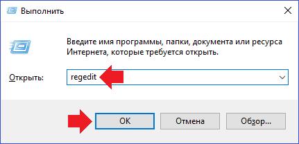 kak-otkryt-redaktor-reestra-v-windows-108.png
