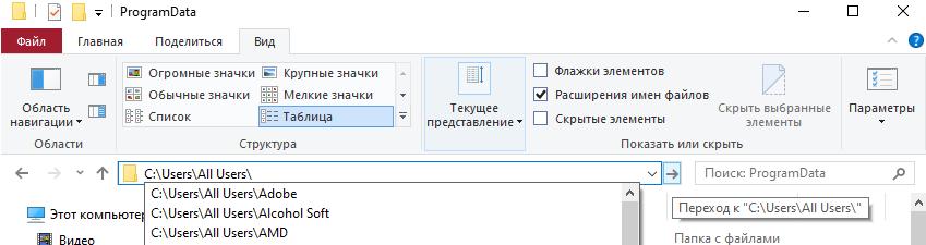 kak-zajti-v-programdata-windows-10.png