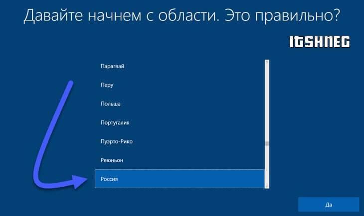 install-windows-10-10.jpg