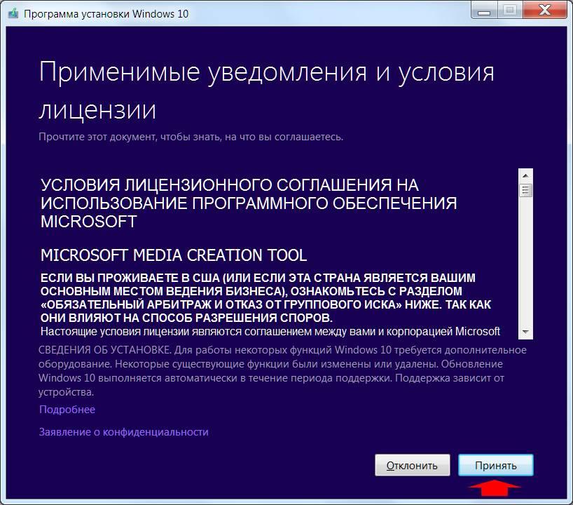 kak-ustanovit-windows-10-3.jpg
