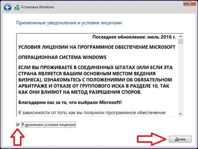 ustanovka-windows-10-2.jpg